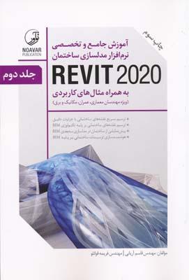 آموزش جامع و تخصصي نرم افزار مدلسازي ساختمان revit 2020 -ج 1و2 - آرياني