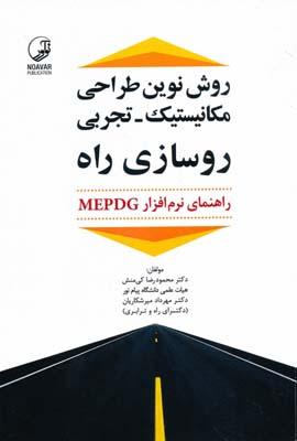 روش نوين طراحي مكانيستيك - تجربي - روسازي راه - راهنماي نرم افزار MEPDG