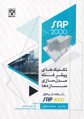 تكنيك هاي پيشرفته مدل سازي سازه ها با استفاده از sap 2000 جلد اول