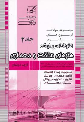 ارشد هنرهاي ساخت و معماري(مديريت پروژه) جلد 2