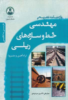 واژه نامه تشريحي ممهندسي خط و سازه هاي ريلي (راه آهن و مترو )