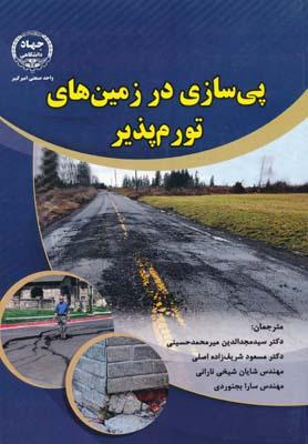 پي سازي در زمين هاي تورم پذير - ميرمحمدحسيني