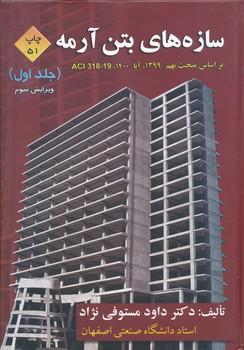 سازه هاي بتن آرمه ج 1 مستوفي نژاد