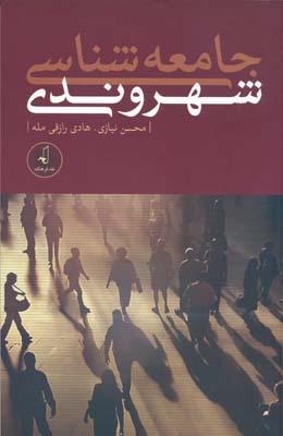 جامعه شناسي شهروندي - نيازي