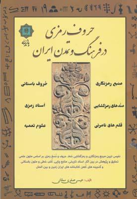 حروف رمزي در فرهنگ و تمدن ايران