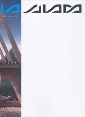 فصلنامه معماري ما 5