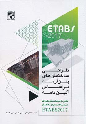 طراحي ساختمان هاي بتن آرمه بر اساس آئين نامه ETABS 2017  - قمري