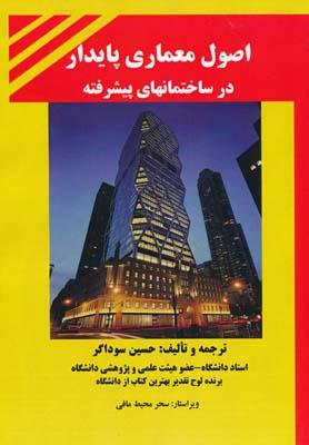 اصول معماري پايدار در ساختمان هاي پيشرفته