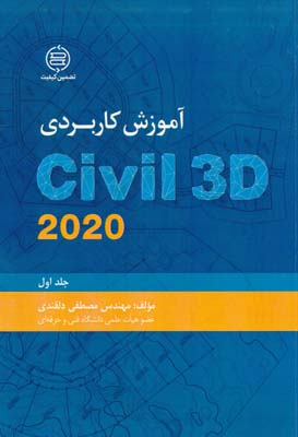 آموزش كاربردي civil 3d 2020 جلد اول - دلقندي