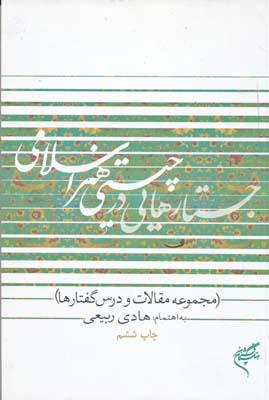 جستارهايي در چيستي هنر اسلامي