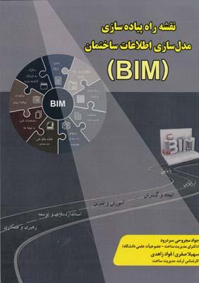 نقشه راه پياده سازي مدل اطلاعات ساختمان BIM