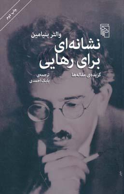 نشانه اي براي رهايي - بابك احمدي