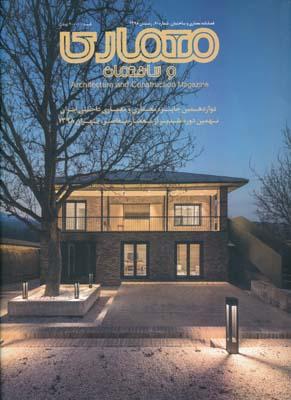 مجله معماري و ساختمان 60 - دوازدهمين جايزه معماري