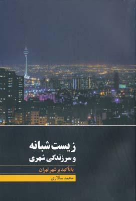زيست شبانه و سرزندگي شهري با تاكيد بر شهر تهران