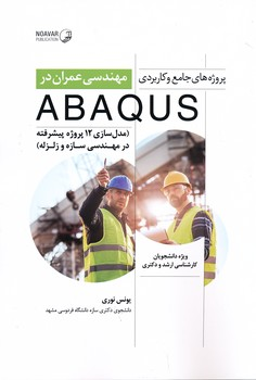 ABAQUS در پروژه هاي جامع و كاربردي مهندسي عمران