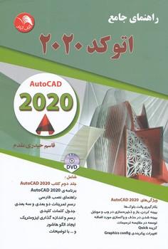 راهنماي جامع اتوكد 2020 - حيدري مقدم