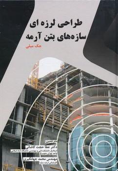 طراحي لرزه اي سازه هاي بتن آرمه - كاشاني