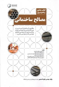 كتاب جامع و تصويري مصالح ساختماني