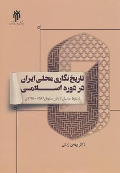 تاريخ نگاري محلي ايران در دوره اسلامي