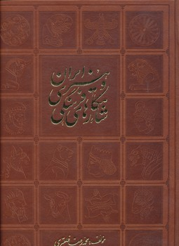 شاهكارهاي فرهنگي و هنري ايران