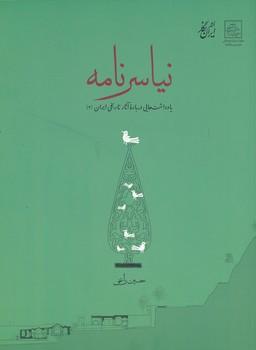 نياسرنامه - يادداشت هايي درباره آثار تاريخي ايران 2