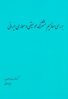 بررسي مفاهيم مشترك موسيقي و معماري ايراني