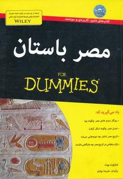 مصر باستان - داميز -