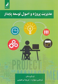 مديريت پروژه و اصول توسعه پايدار