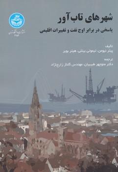 شهرهاي تاب آور - پاسخي در برابر اوج نفت و تغييرات اقليمي