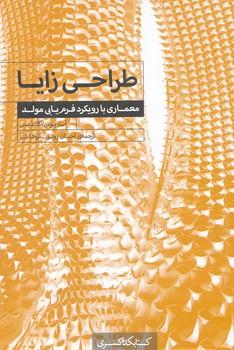 طراحي زايا - معماري با رويكرد فرم يابي مولد
