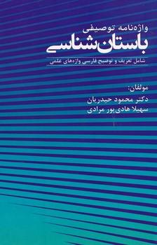 واژه نامه توصيفي باستان شناسي - شامل تعريف و توضيح فارسي واژه هاي علمي