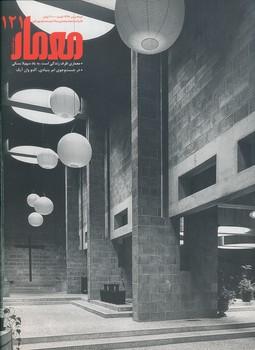 مجله معمار 121 - معماري ظرف زندگي است ، به ياد سهيلا بسكي
