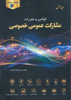 قوانين و مقررات مشاركت عمومي خصوصي جلد اول