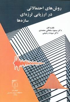 روش هاي احتمالاتي در ارزيابي لرزه اي سازه ها - سلطاني محمدي