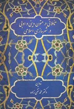 تاملاتي در متون ديني و ادبي در شهرسازي اسلامي