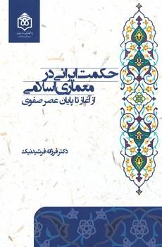 حكمت ايراني در معماري اسلامي از آغاز تا پايان عصر صفوي