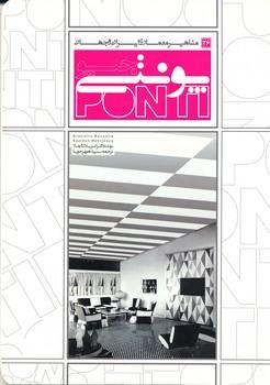 جيو پونتي - مشاهير معماري ايران و جهان 26