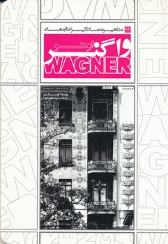 اوتو واگنر - مشاهير معماري ايران و جهان 13