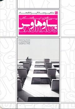 پيروان و رهبران مكتب باوهاوس - مشاهير معماري ايران و جهان 28