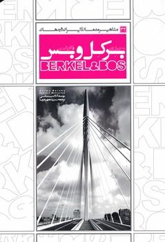 بن فان بركل و كارولين بس - مشاهير معماري ايران و جهان 32