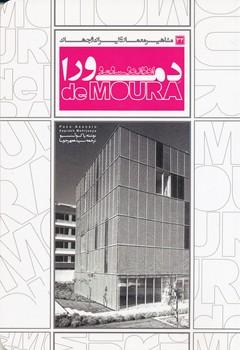 ادواردو سوتو دمورا - مشاهير معماري ايران و جهان 34 - مهرجويا
