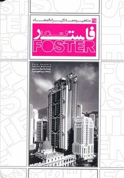 فاستر و شركا - مشاهير معماري ايران و جهان 35