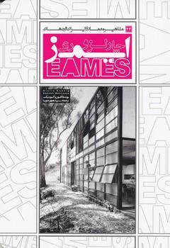 چارلز و ري ايمز - مشاهير معماري ايران و جهان 24