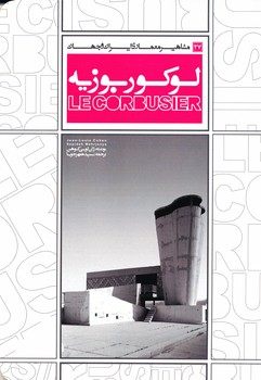 لوكوربوزيه - مشاهير معماري ايران و جهان 27