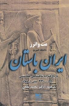 ايران باستان تاريخ فشرده شاهنشاهي هخامنشي