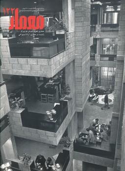 مجله معمار 122 معماري تجربه - هرمان هرتز برگر - ژاپينت در معماري - آراتا ايسوزاك
