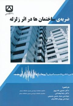 ضربه ي ساختمان ها در اثر زلزله - نادرپور