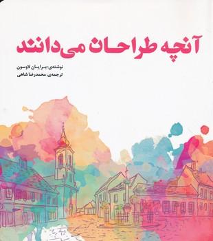 آنچه طراحان مي دانند - محمدرضا شاهي