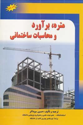 متره ، برآورد و محاسبات ساختمان