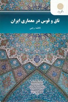 تاق و قوس در معماري ايران - فاطمه رجبي